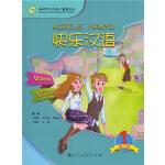 快乐汉语(第二版)斯洛文尼亚语版 第一册