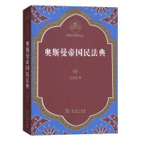 奥斯曼帝国民法典(伊斯兰法学文丛)