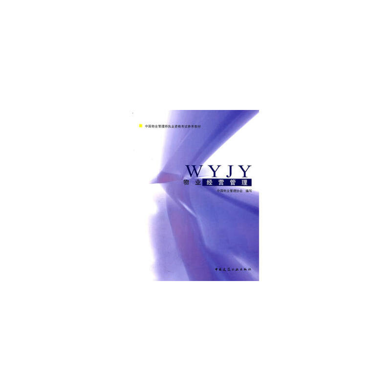 物业经营管理(2011 4印刷) 9787112019809
