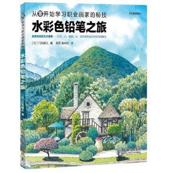 彩色铅笔画书 水彩铅画教程 水彩风景绘画书籍 水彩铅笔素描手绘教材