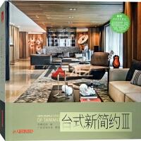 台式新简约Ⅲ 3 台湾知名室内设计师的现代简约儒雅高贵轻奢风格别墅豪宅室内装饰装修设计案例图文书籍