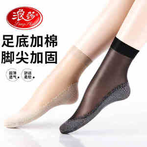5双浪莎丝袜短袜夏季超薄中筒防勾丝短丝袜女肉色防滑隐形袜子女薄款