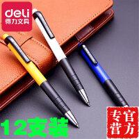 【限时秒杀】得力6505圆珠笔12支 按压式圆珠笔/滚珠原子笔 中粗0.7mm 蓝色笔芯【12支整盒价】 学生用笔