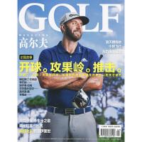 高尔夫杂志2019年2期 期刊杂志