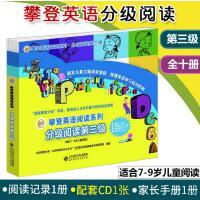 正版攀登英语阅读系列分级阅读第三级第3级全套共12册附配套CD7-9岁小学生英语口语训练少儿童英语培训教材书儿童英语读