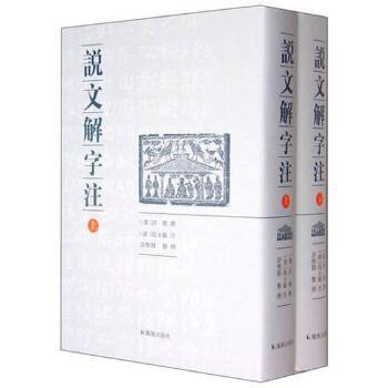 新书--说文解字注(全二册)(精装) [东汉]许慎 撰,[清]段玉裁 注,许惟贤 整理 9787550621671