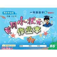 2019年秋季 黄冈小状元・作业本 一年级数学(上)BS北师版