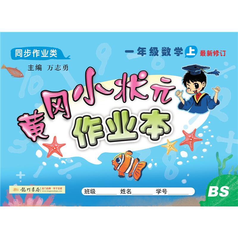 2019年秋季 黄冈小状元·作业本 一年级数学(上)BS北师版