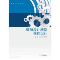 机械设计基础课程设计 正版李文荣,刘力红 9787040397369 高等教育出版社 大秦书店