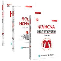 华为HCNA认证详解与学习指南+华为云计算HCNA实验指南+HCNA实验指南 华为系列丛书