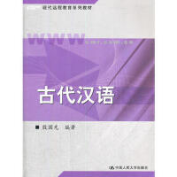 【二手书8成新】古代汉语 殷国光著 中国人民大学出版社