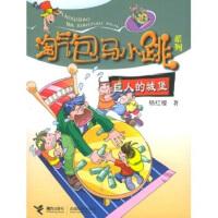 【二手旧书8成新】淘气包马小跳系列:巨人的城堡 杨红樱 9787806799512 接力出版社