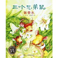 冰波童话:三个兄弟鼠做香水