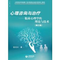 心理咨询与治疗――临床心理学的理论与技术(第三版)