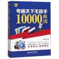 考遍天下无敌手10000单词 9787568272438 北京理工大学出版社 吴思远 著