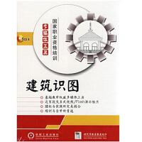 国家职业资格培训多媒体工具系列 建筑识图1CD-ROM