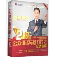 21天公众讲话与魅力口才实战教程12DVD 胡成江