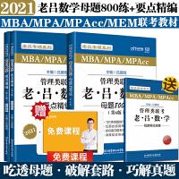 吕建刚2020MBA/MPA/MPAcc管理类联考老吕数学母题800练+老吕数学要点精编共2册 考研数学专硕 专业课1
