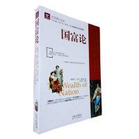 国富论 亚当斯密 著 现代政治经济学研究的起点 西方资本主义发展的灵魂 资产阶级政治经济学著作 西方经济学书籍