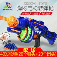 新款泽聪7051超大20连发电动软弹枪对战军事阻击枪儿童玩具
