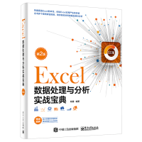 Excel数据处理与分析实战宝典 第2版 Excel表格制作教程书籍 office办公软件教程书