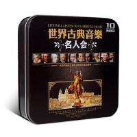 古典音�蜂�琴曲CD莫扎特�多芬肖邦世界名曲音�����dCD光�P碟片