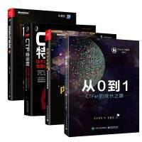 NU1L战队CTF4册 从0到1 CTFer成长之路+CTF特训营+加密与解密+内网安全攻南 NU1L战队CTF入门CT