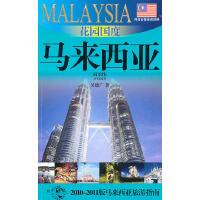 花园国度-马来西亚(外交官带你看世界)