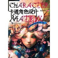 卡通角色设计【正版书籍,满额减】