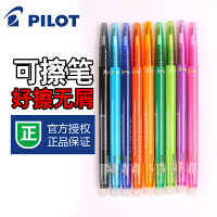 日本百乐Pilot按动热可擦中性笔0.38mm可擦笔20色摩磨擦LFBS-18UF