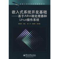 嵌入式系统开发基础――基于ARM微处理器和Linux操作系 9787121074257