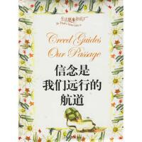 信念是我们远行的航道,上海文艺出版社,何承伟 ,《故事会》编辑部,