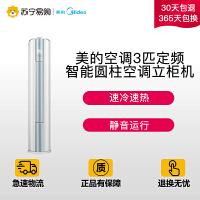【苏宁易购】Midea/美的空调 3匹定频智能圆柱空调立柜机 KFR-72LW/WYAD3@
