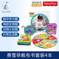美国费雪 早教启蒙学习婴幼儿布书 宝宝布书套装(4本/6本)