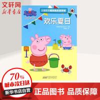 小猪佩奇趣味贴纸游戏书欢乐夏日 英国快乐瓢虫出版公司 改编;圣孙鹏 译