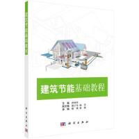 【正版二手书9成新左右】建筑节能基础教程 孙林柱 科学出版社