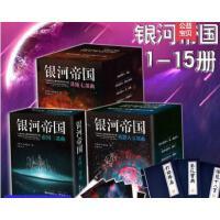 银河帝国全套1-15册 基地七部曲+机器人五部曲+帝国三部曲 阿西莫夫外国科幻小说书籍 银河帝国1-7册 8-12册