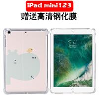 20190707062212837苹果平板迷你2后盖壳硅胶防摔iPad mini4保护套爱拍1卡通钢化膜3
