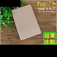 卡酷ipad保护套 pro新ipad Air2 8/7/6/5平板保护壳9.7pro智能休眠皮套