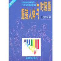 服装人体与时装画(第二版) 刘元风 9787040058970