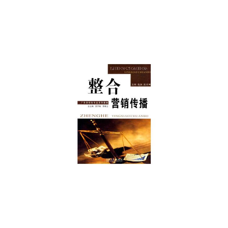 [二手旧书9成新],整合营销传播,张扬,陈丽娜,9787811058659,中南大学出版社有限责任公司 正版书籍,可开发票,注意售价和详情内定价的关系