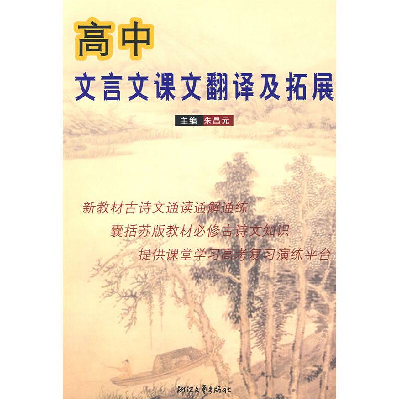高中文言文翻译及拓展