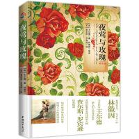 夜莺与玫瑰(彩色版):汉英对照