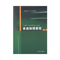 普通物理教程(下册)