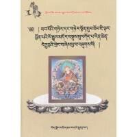 莲花生大士传丛书――莲花生大士及百名伏藏师传(藏文)