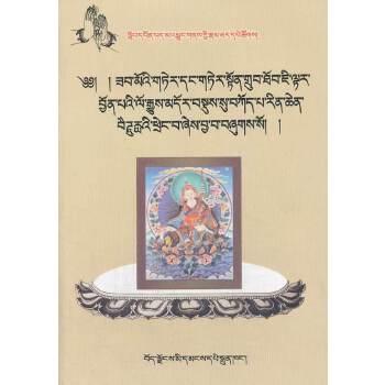 莲花生大士传丛书——莲花生大士及百名伏藏师传(藏文)