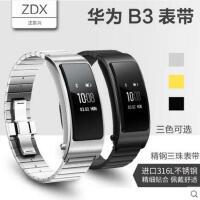 【支持礼品卡】正东兴 华为手环B3运动商务金属不锈钢硅胶智能手环腕带皮表带