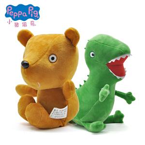 Peppa Pig 小猪佩奇 男女孩儿童宝宝毛绒安抚公仔玩具 布娃娃礼物 恐龙先生30CM