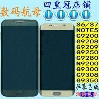 NOTE5三星S6+显示9209G9250G9280屏幕G9200N9208总成G9350G9300