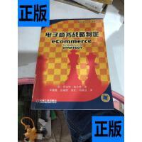 【二手旧书9成新】电子商务战略制定 /罗伯特・普兰特 机械工业出